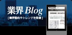 業界ブログ